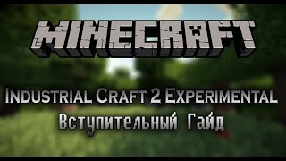 Гайд по Industrial Craft 2 Experimental #01 - Вступительный