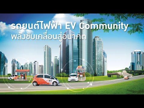 สารคดี MEA EV รถยนต์ไฟฟ้า การไฟฟ้านครหลวง (กฟน.)
