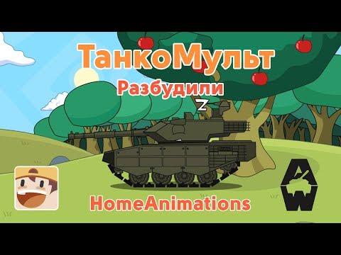 Разбудили Мультики про танки