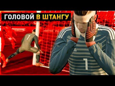 ШТАНГА ВЫРУБИЛА СТЕНКИНА - FIFA 19 КАРЬЕРА ЗА ВРАТАРЯ #30