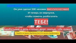 Отзыв на проект Big Money Gun 2.0. Заработок или обман?