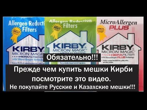 Мешки Кирби (Kirby). Как выбрать мешки, как отличить подделку. Научитесь с помощью этого видео.