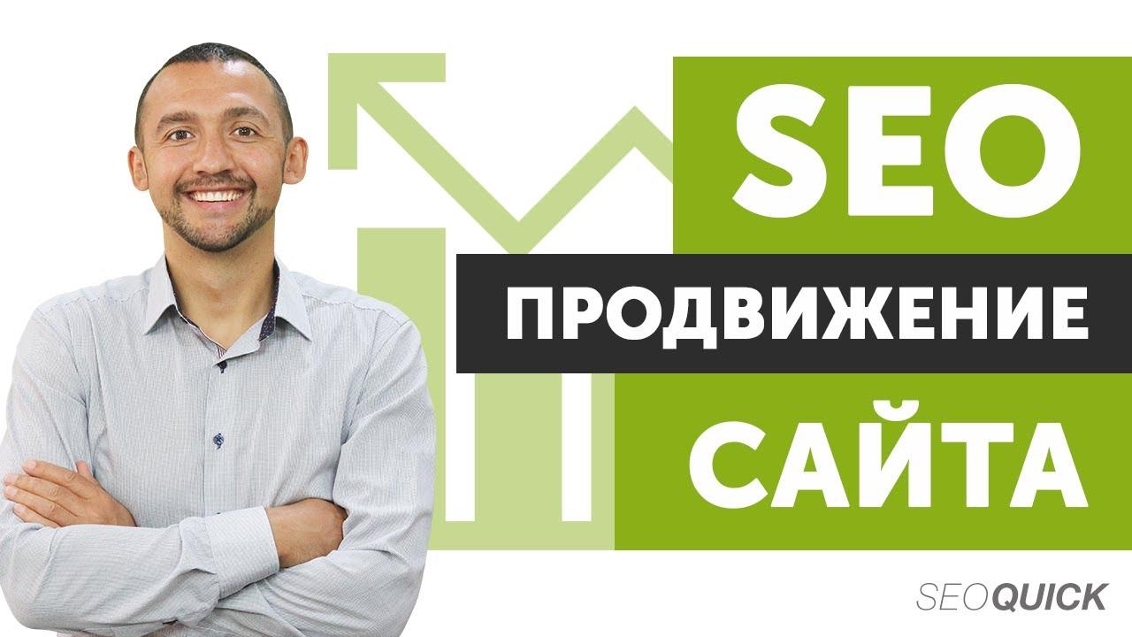 SEO-Продвижение Сайта в 2019 (Полный Гайд) | SEO quick