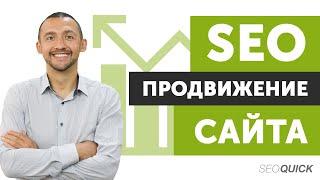 SEO-Продвижение Сайта в 2019 ⇈ (Полный Гайд) | SEOquick