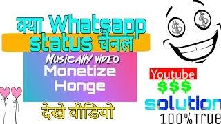 Kya Whatsapp Status Channel Monetize Honge | Must Watch | Tech Gk
