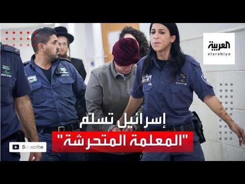 اعتدت جنسيا على قاصرات.. إسرائيل تسلم -المعلمة المتحرشة- إلى أستراليا  - نشر قبل 23 دقيقة