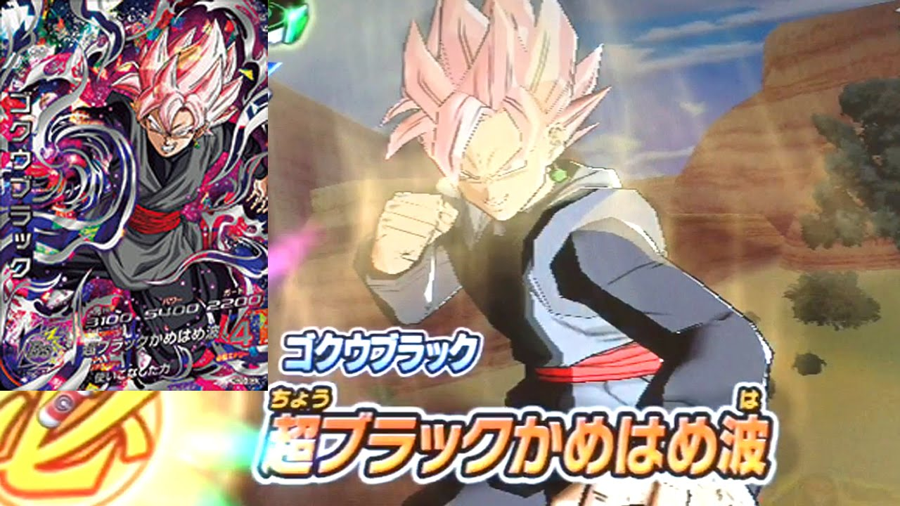 【DBH/GDM10弾】【SEC2 ゴクウブラック:超サイヤ人ロゼを使ってみた!!】ドラゴンボールヒーローズ GDM10弾 【Super Saiyan Rose】【Black Goku】