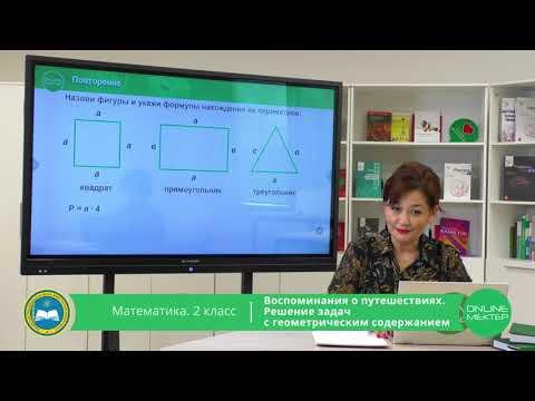 2 класс. Математика. Решение задач с геометрическим содержанием. 11.05.2020