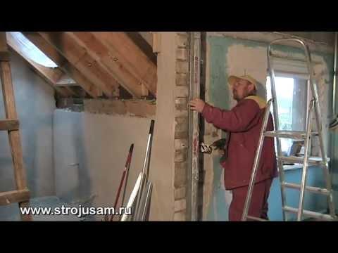видео: Видеоурок. Монтаж гипсокартона на стены, на металлический каркас в два слоя. Часть 2