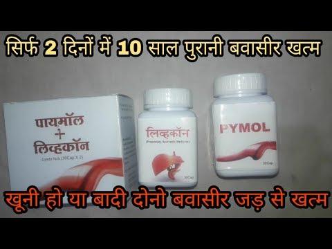 2 दिन में खूनी और बादी बवासीर जड़ से खत्म// treatment of piles
