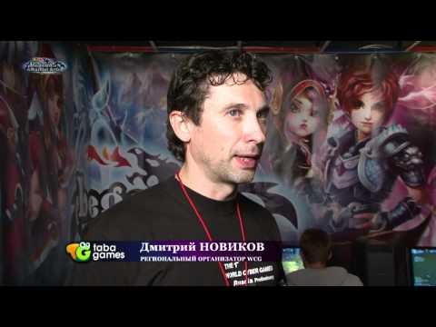 WCG 2011 Новосибирск (Novosibirsk)