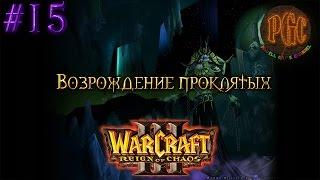 Warcraft 3 Reign of Chaos (RoC) прохождение. Возрождение проклятых [#15]