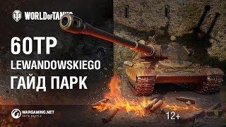 60TP Lewandowskiego: польский охотник на чудовищ. Гайд Парк [World of Tanks]