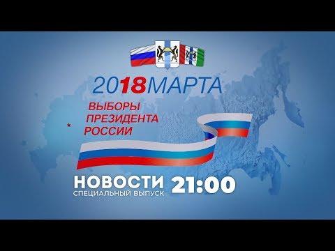 ВЫБОРЫ ПРЕЗИДЕНТА РФ 2018   НОВОСТИ 21-00   18 марта
