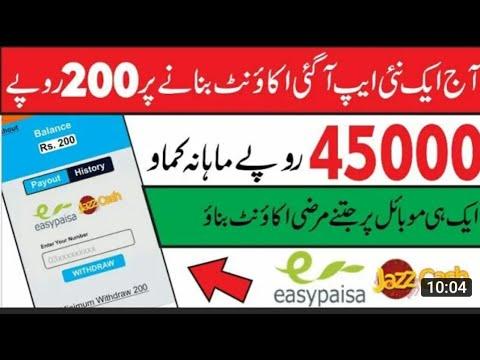 HOW TO MAKE MONEY ONLINE 2020 /NEW EARNING APP 2020/ZERO INVESTMENT PLAN 2020/NEW EARNING METHODS 20