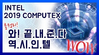 인텔 10세대! 2019 Computex 컴퓨텍스 기조 연설 총정리! 끝내준다 역시 인텔!