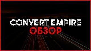CPA партнерка Convert Empire. Обзор, отзывы, выплаты, заработок в Интернете.
