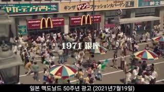 1분만 투자하세요 일본 맥도날드 50주년 기념 광고