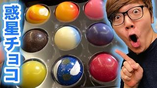 惑星チョコが綺麗すぎて感動するレベルだった…【フーシェ オリンポスチョコレート】 thumbnail