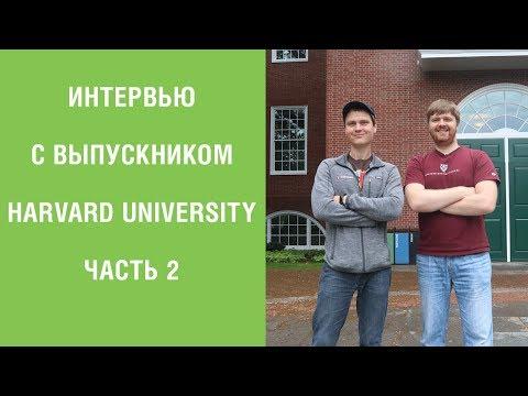 #18. Учеба в США Harvard. MBA в Harvard Business School. Интервью со студентом  Harvard. Часть 2.