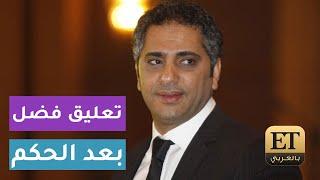 محامية فضل شاكر تكشف تطورات قضيته