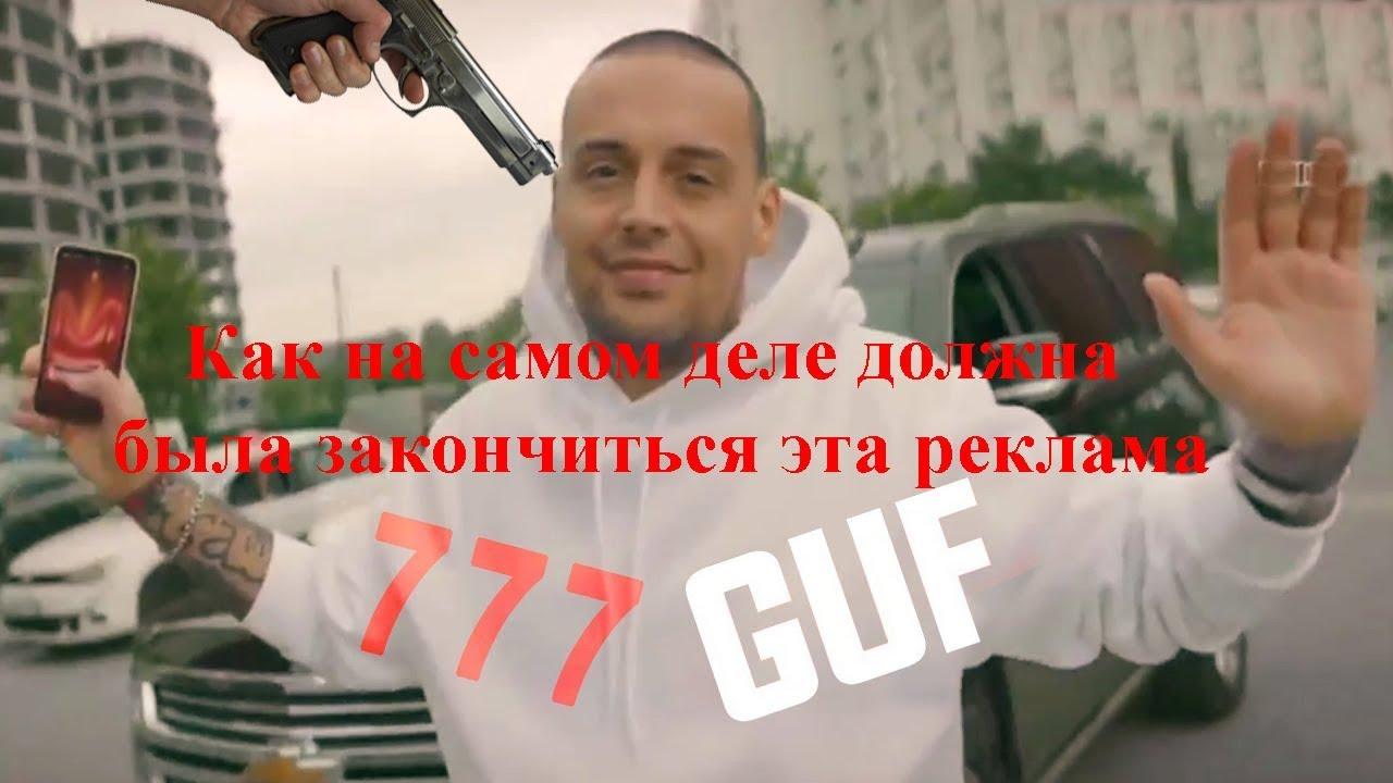 азино777 рэпер