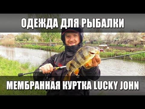 мембранная одежда для рыбалки влагозащитная осень весна