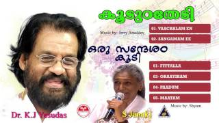 koodum thedi movie songs   | oru sandesam koodi malayalam movie songs | yesudas malayalam hits