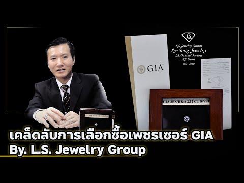 การเลือกซื้อเครื่องประดับเพชร by L.S. Jewelry Group