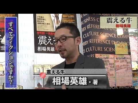 相場英雄「震える牛」|小学館の本 - YouTube