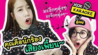 มาร้องคาราโอเกะกันเถอะ !! จะเสียงเพราะหรือจะเสียงเพี้ยน ?? | Joox Karaoke
