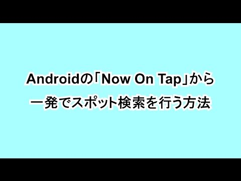 Androidの「Now On Tap」から一発でスポット検索を行う方法