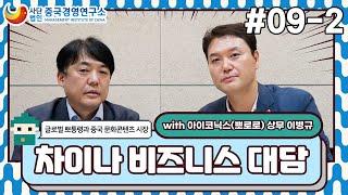 제9-2회 중국비즈니스대담 - 글로벌 뽀통령! 아이코닉…
