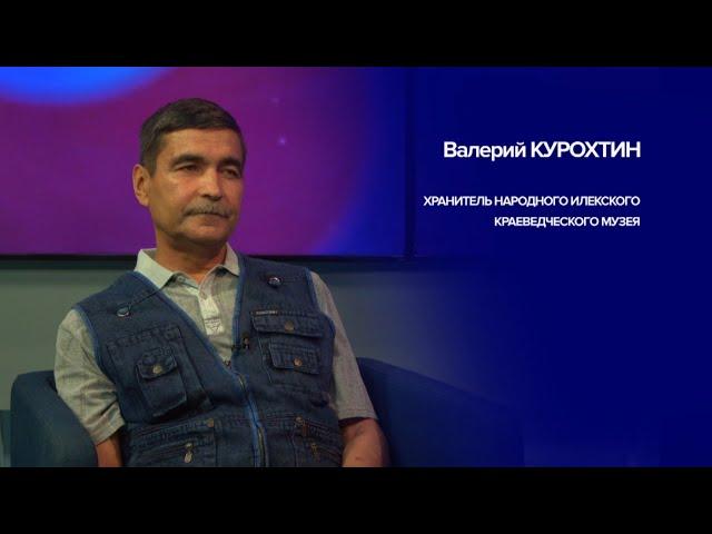 Национальный аспект. Валерий Курохтин