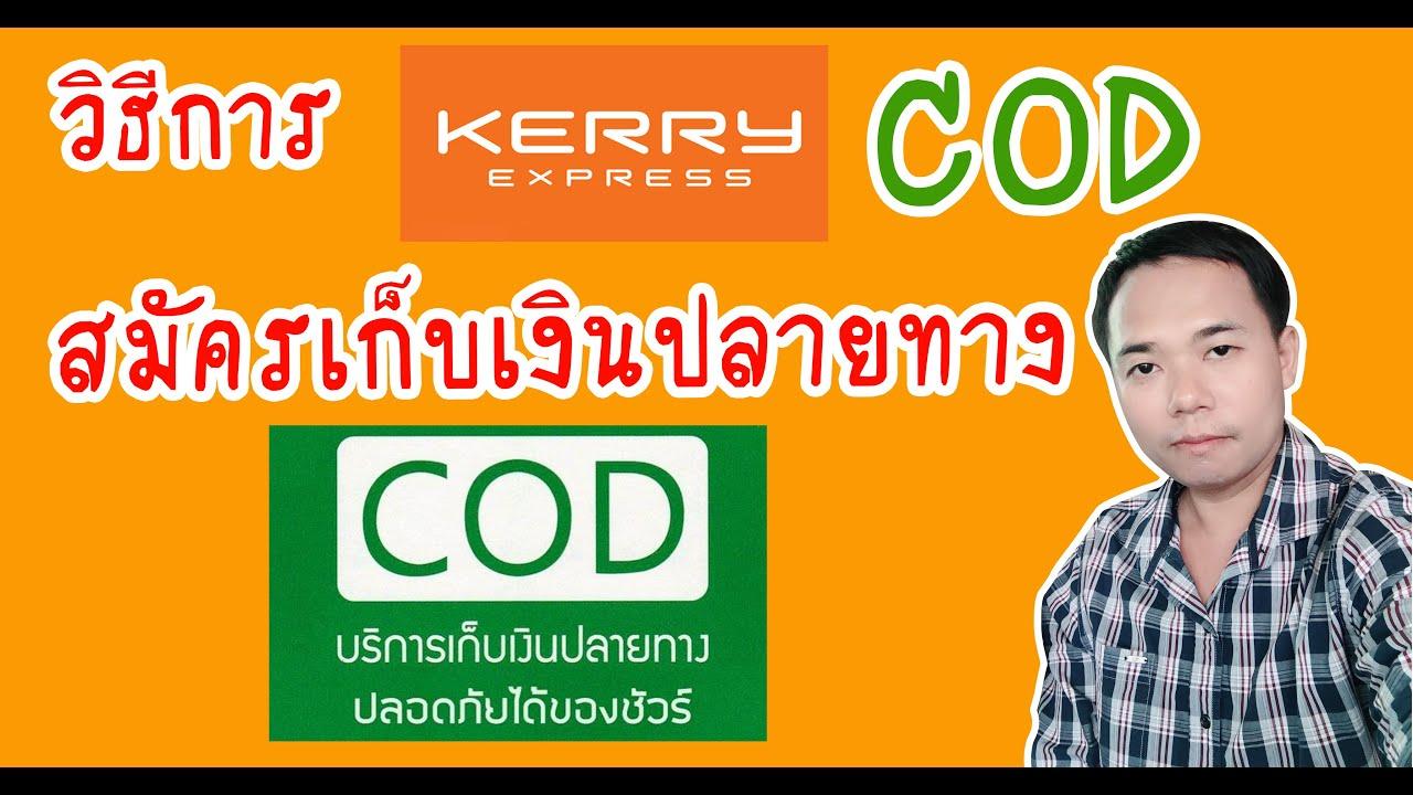 วิธีการสมัครเก็บเงินปลายทาง Kerry COD  สมัครอย่างไร ทำไมต้องสมัคร (พากษ์อีสาน)