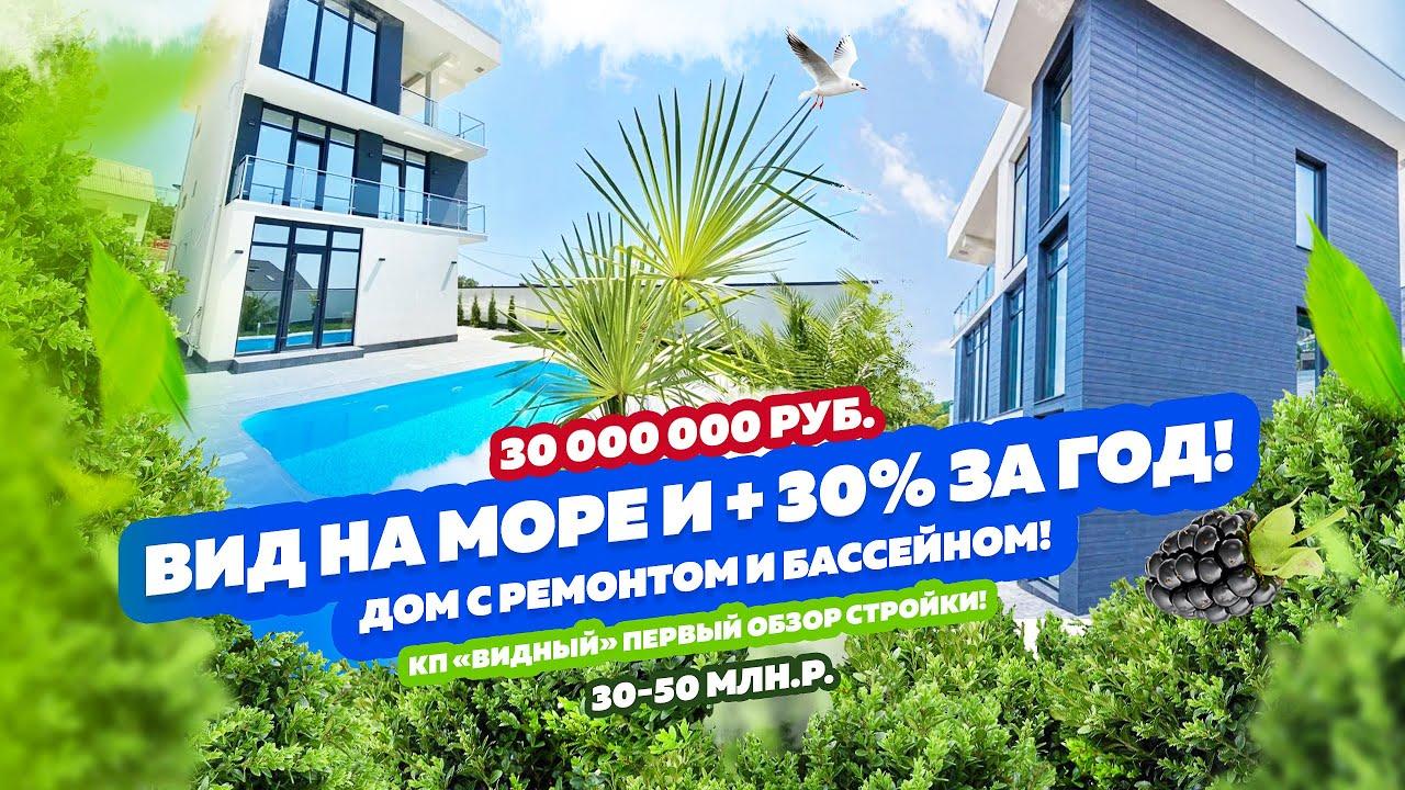 Вид на море, дом будет с ремонтом. Есть бассейн! +30% за год к цене - выгодно! КП «Видный» отличный!