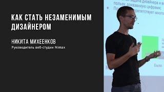Как стать незаменимым дизайнером | Никита Михеенков | Prosmotr