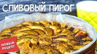 Новый СЛИВОВЫЙ ПИРОГ. Рецепт пирога со сливами