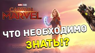 ЧТО НЕОБХОДИМО ЗНАТЬ перед просмотром фильма Капитан Марвел!