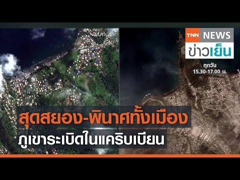 สุดสยอง-พินาศทั้งเมือง ภูเขาไฟระเบิดในแคริบเบียน | TNN ข่าวเย็น | 14-04-21