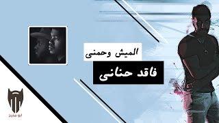 فاقد حناني - الميش وحمني (ريمكس)   دي جي بومتيح