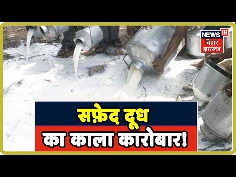 Breaking News | Anand Kishore का बड़ा खुलासा, Patna में चल रहा था सफ़ेद दूध का काला कारोबार!