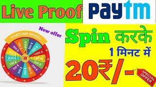 {Live proof} Spin करके कमाए 20₹/- Paytm cash केवल कुछ मिनटों में