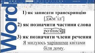 MS Word: транскрипція, частини слова та члени речення