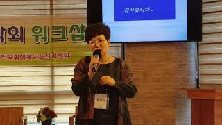 종합예술심리학회 추계워크샵(3)