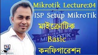 Mikrotik Lecture 04:Basic Configuration of Mikrotik router
