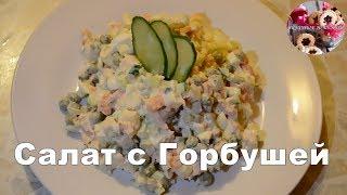 Салат с Горбушей I как приготовить рыбный салат