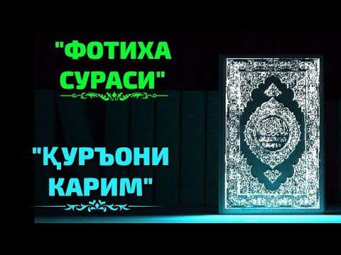 ФОТИХА СУРАСИ