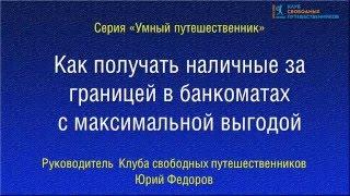 видео Комиссия в банкоматах за рубежом