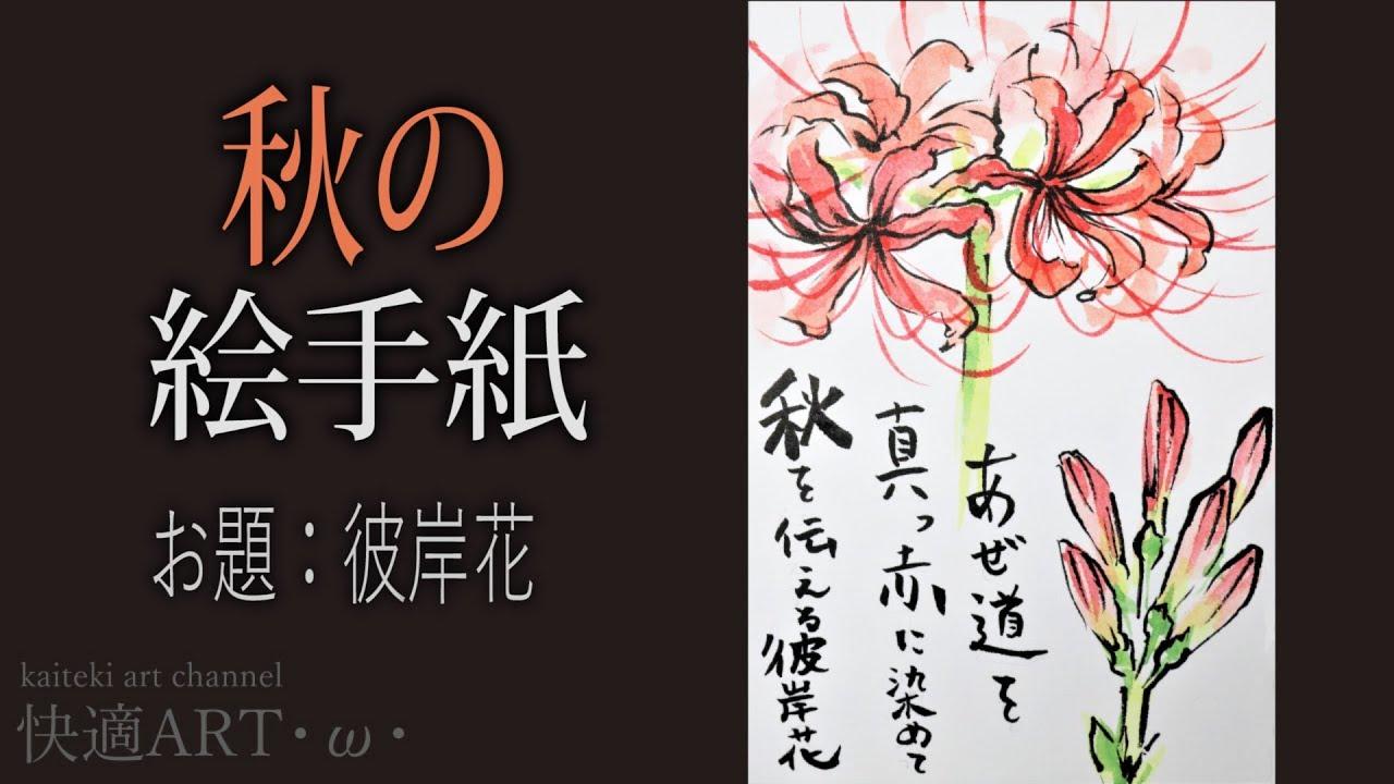 解説 秋の絵手紙 彼岸花 8月 9月 10月 初心者向け描き方解説 Youtube
